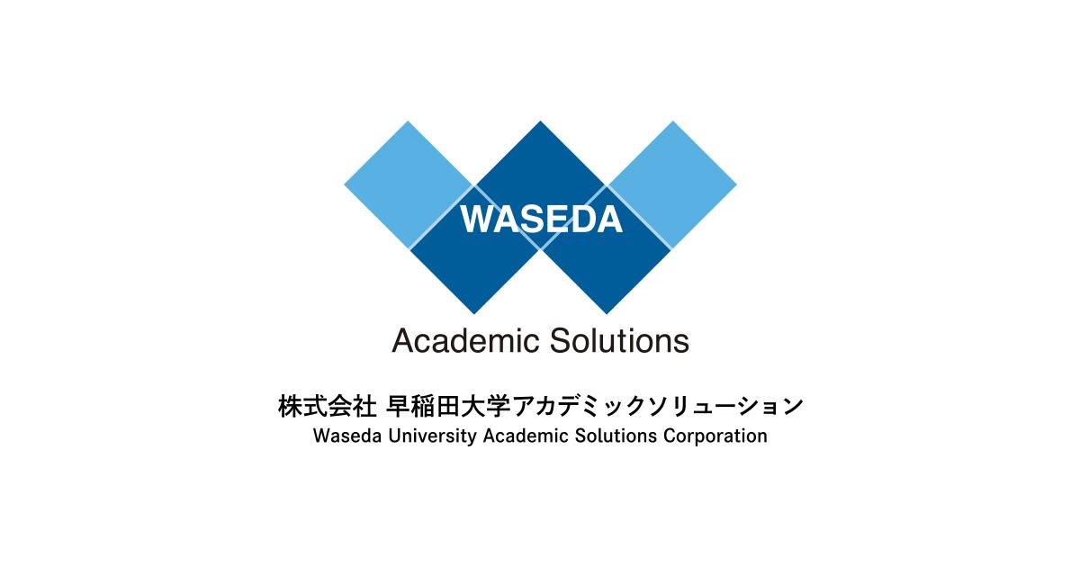 早稲田大学アカデミックソリューション waseda university academic