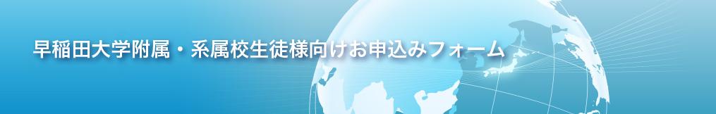 早稲田大学附属系属校生徒様向けお申込みフォーム
