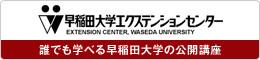 早稲田大学エクステンションセンター
