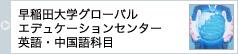 早稲田大学グローバルエデュケーションセンター英語・中国語科目