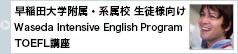 早稲田大学附属・系属校 生徒様向け Waseda English Intensive Program