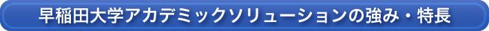 早稲田大学アカデミックソリューションの強み・特徴
