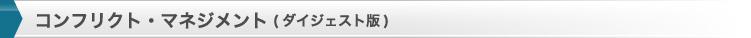 コンフリクト・マネジメント(ダイジェスト版)