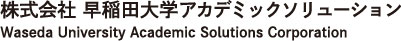 早稲田大学アカデミックソリューション