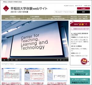早稲田大学体験Webサイト