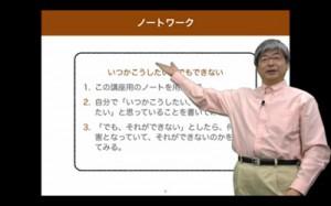 向後千春教授「しあわせに生きるための心理学 ~アドラー心理学入門~」講義動画